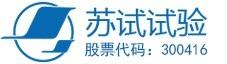 青岛苏试海测检测技术有限公司