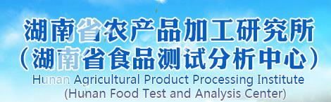 湖南省农产品加工研究所(省食品测试分析中心)