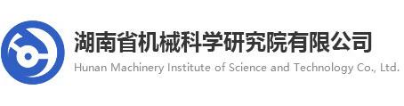 湖南省机械科学研究院