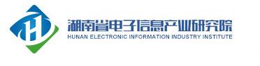 湖南省电子信息产业研究院