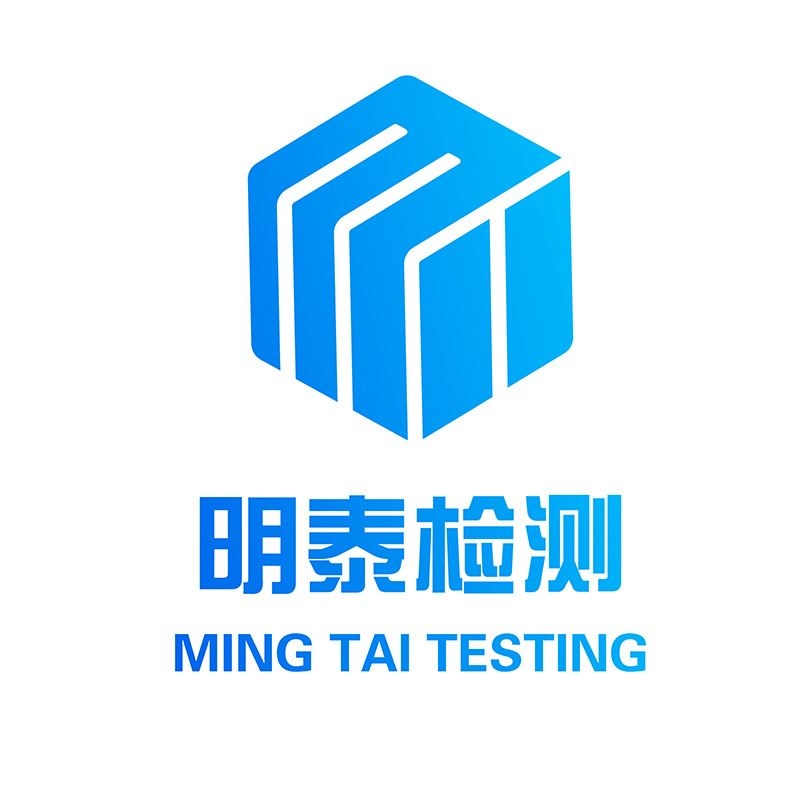 湖南明泰检测分析中心
